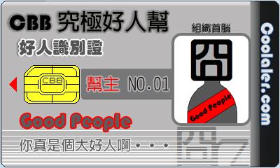 GoodPeopleCard-1.jpg